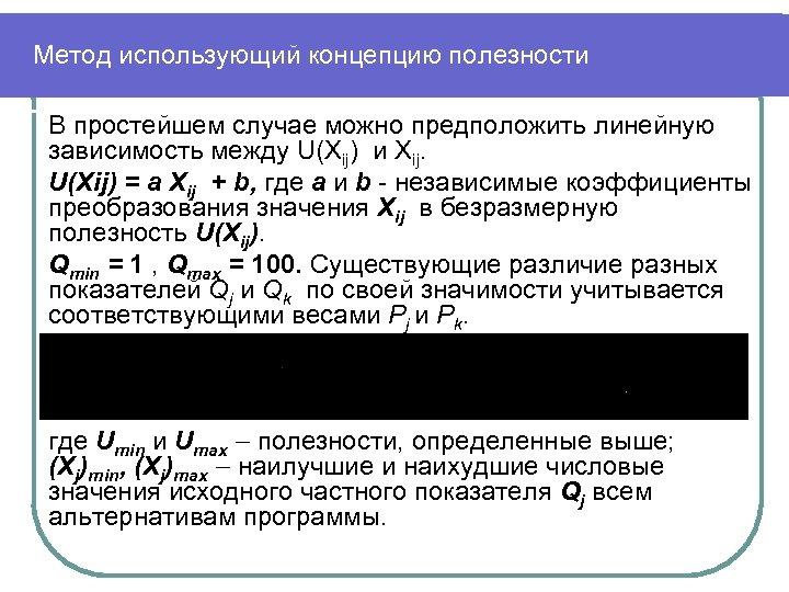 Метод использующий концепцию полезности В простейшем случае можно предположить линейную зависимость между U(Xij) и