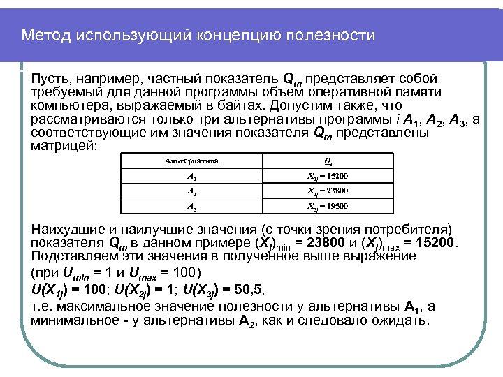 Метод использующий концепцию полезности Пусть, например, частный показатель Qm представляет собой требуемый для данной