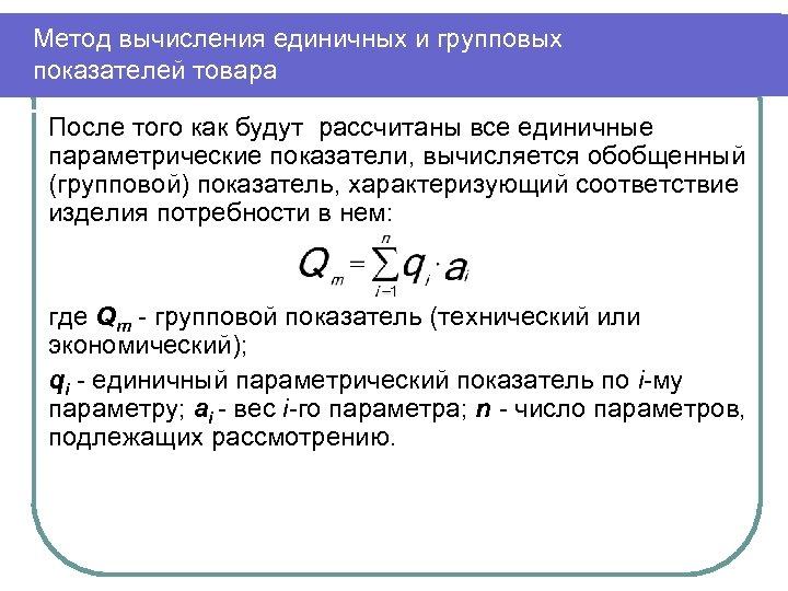 Метод вычисления единичных и групповых показателей товара После того как будут рассчитаны все единичные