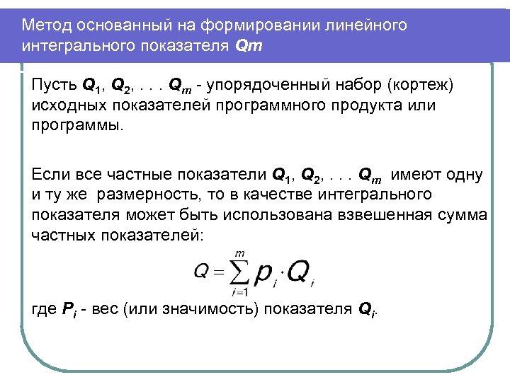 Метод основанный на формировании линейного интегрального показателя Qm Пусть Q 1, Q 2, .