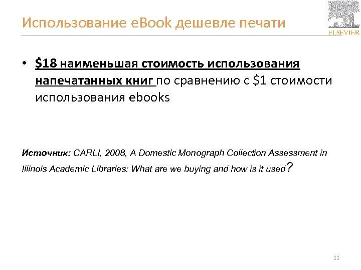 Использование e. Book дешевле печати • $18 наименьшая стоимость использования напечатанных книг по сравнению