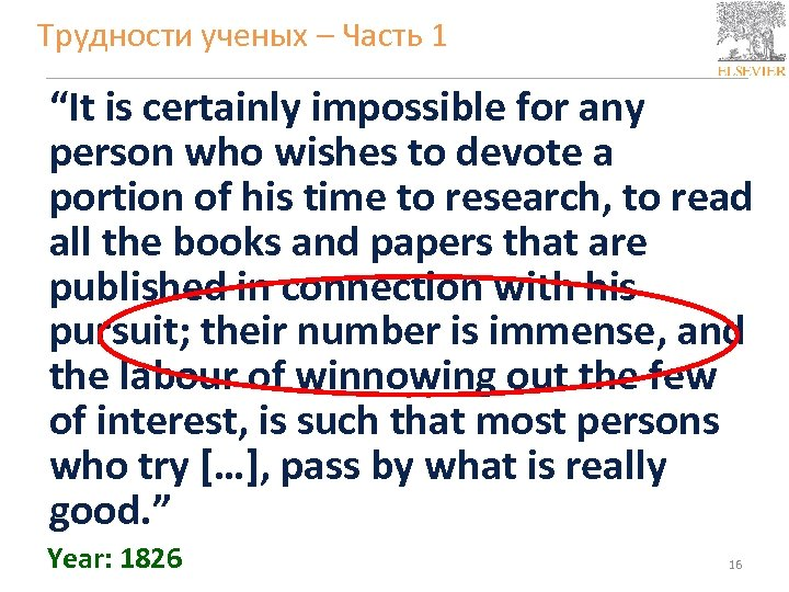 """Трудности ученых – Часть 1 """"It is certainly impossible for any person who wishes"""