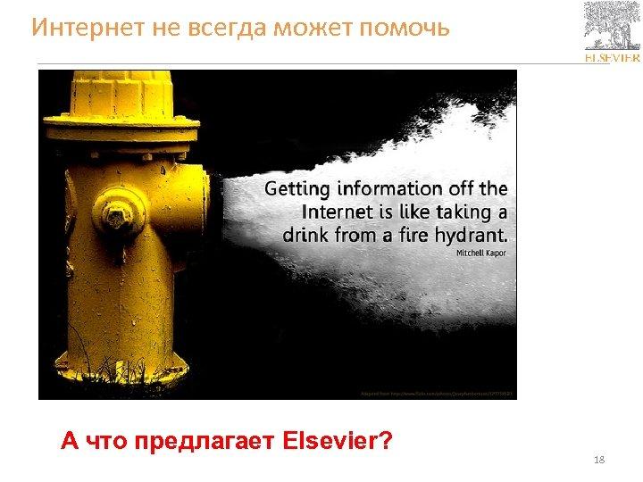 Интернет не всегда может помочь А что предлагает Elsevier? 18