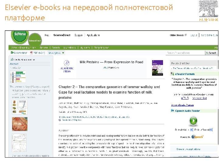 Elsevier e-books на передовой полнотекстовой платформе