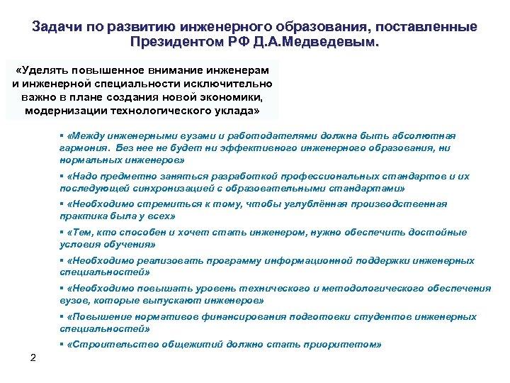 Задачи по развитию инженерного образования, поставленные Президентом РФ Д. А. Медведевым. «Уделять повышенное внимание