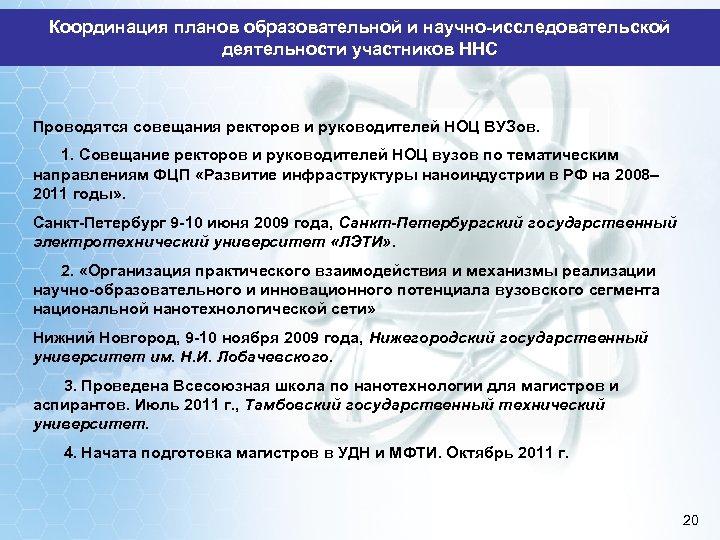 Координация планов образовательной и научно-исследовательской деятельности участников ННС Проводятся совещания ректоров и руководителей НОЦ