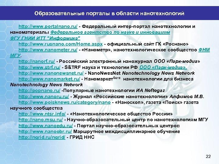 Образовательные порталы в области нанотехнологий http: //www. portalnano. ru/ - Федеральный интер-портал нанотехнологии и
