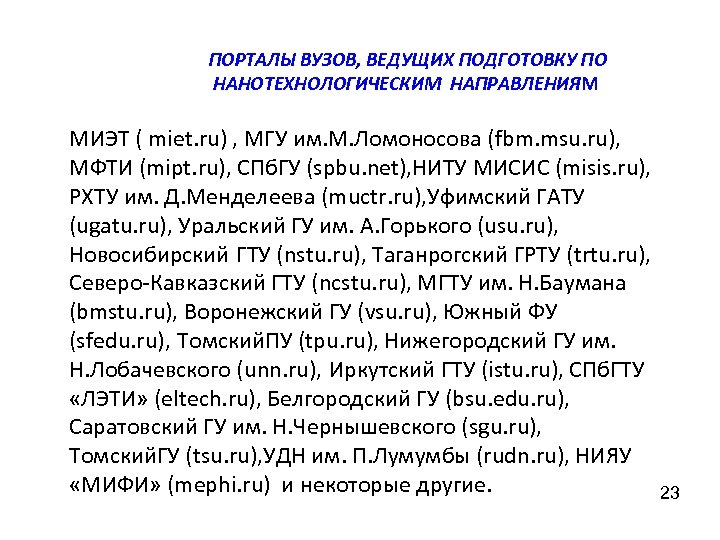ПОРТАЛЫ ВУЗОВ, ВЕДУЩИХ ПОДГОТОВКУ ПО НАНОТЕХНОЛОГИЧЕСКИМ НАПРАВЛЕНИЯМ МИЭТ ( miet. ru) , МГУ им.