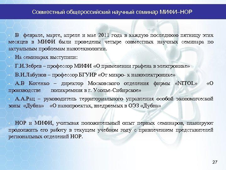Совместный общероссийский научный семинар МИФИ–НОР В феврале, марте, апреле и мае 2011 года в