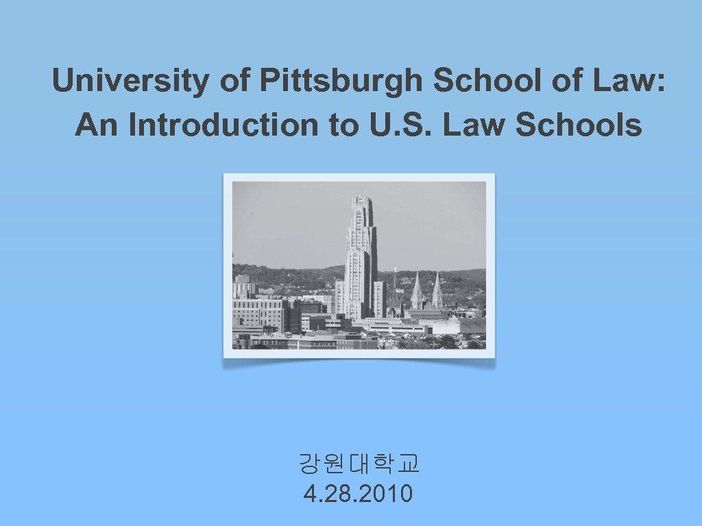 University of Pittsburgh School of Law: An Introduction to U. S. Law Schools 강원대학교