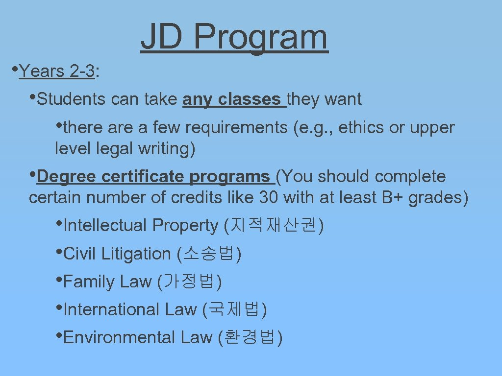 JD Program • Years 2 -3: • Students can take any classes they want