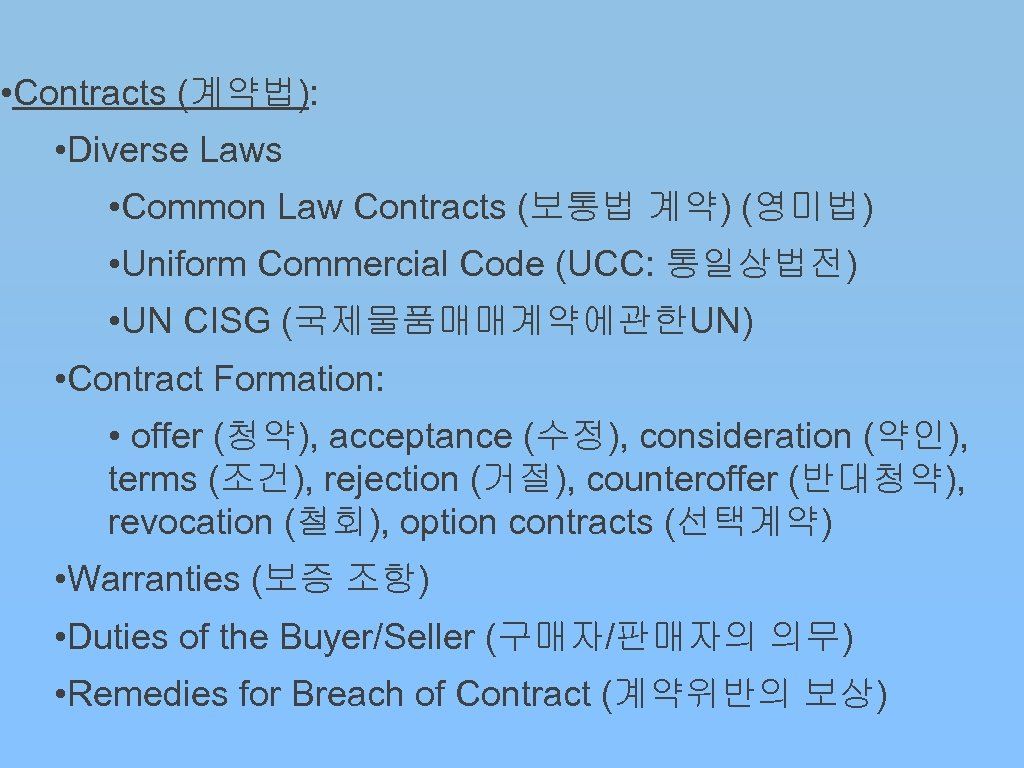 • Contracts (계약법): • Diverse Laws • Common Law Contracts (보통법 계약) (영미법)