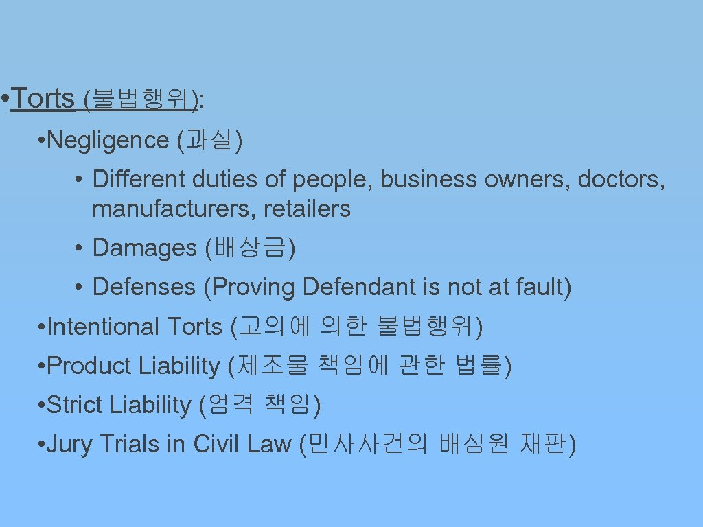 • Torts (불법행위): • Negligence (과실) • Different duties of people, business owners,