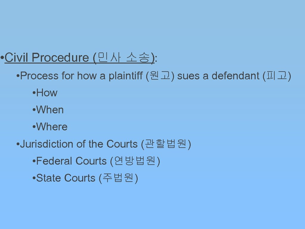 • Civil Procedure (민사 소송): • Process for how a plaintiff (원고) sues