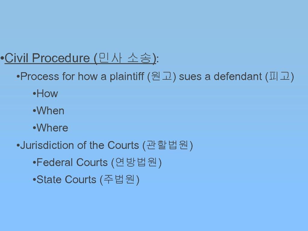 • Civil Procedure (민사 소송): • Process for how a plaintiff (원고) sues