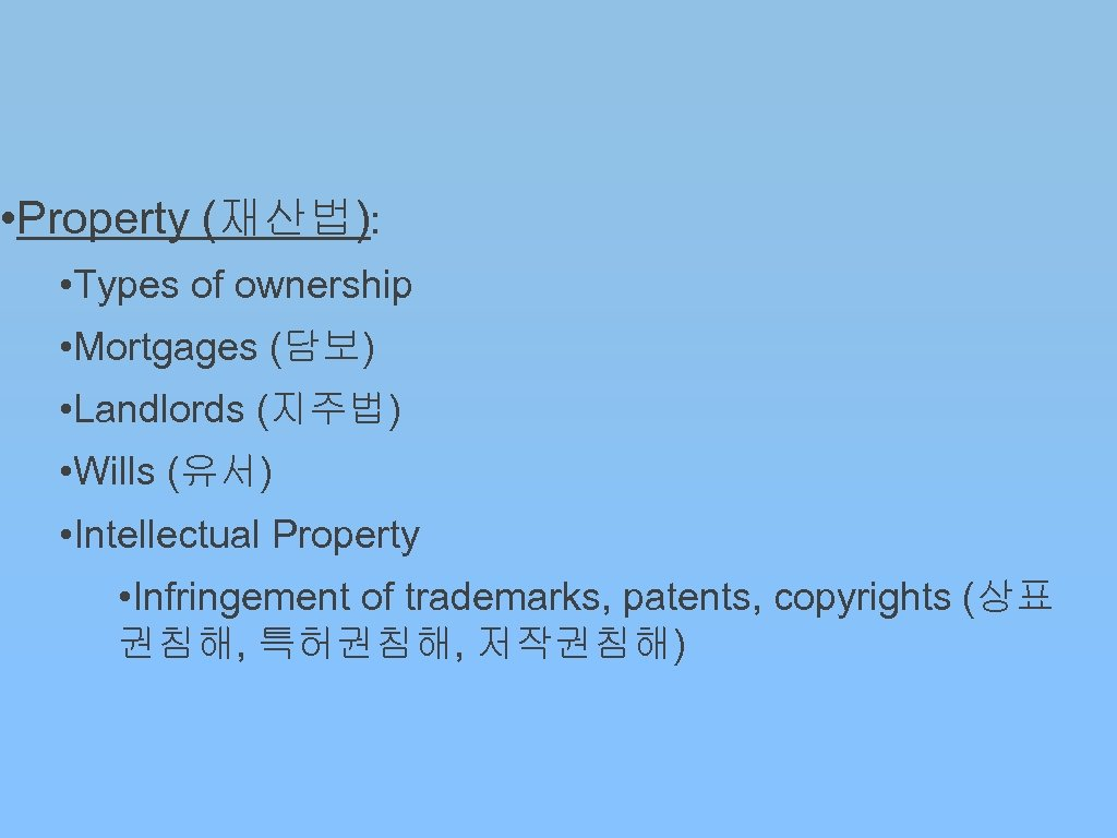 • Property (재산법): • Types of ownership • Mortgages (담보) • Landlords (지주법)