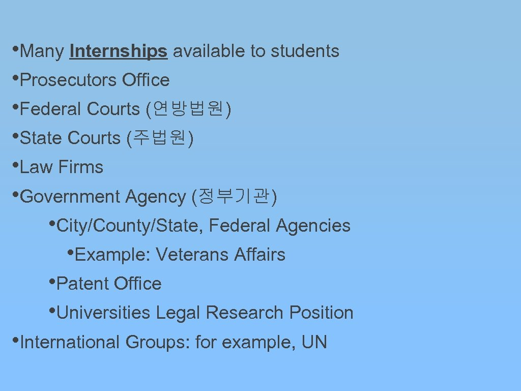• Many Internships available to students • Prosecutors Office • Federal Courts (연방법원)