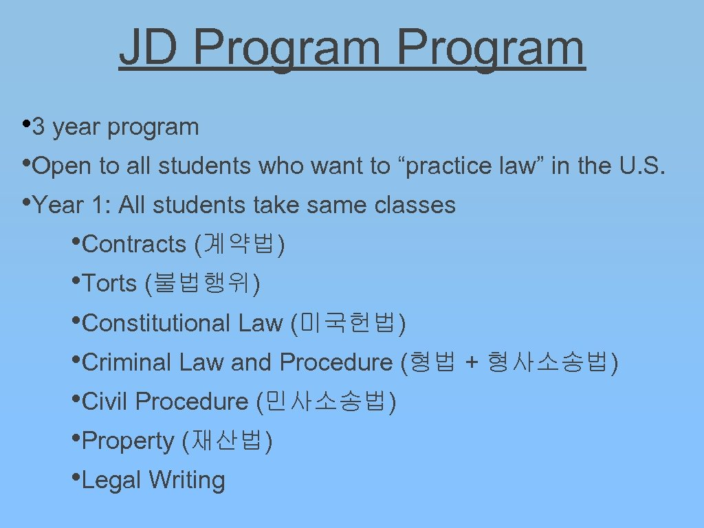 JD Program • 3 year program • Open to all students who want to