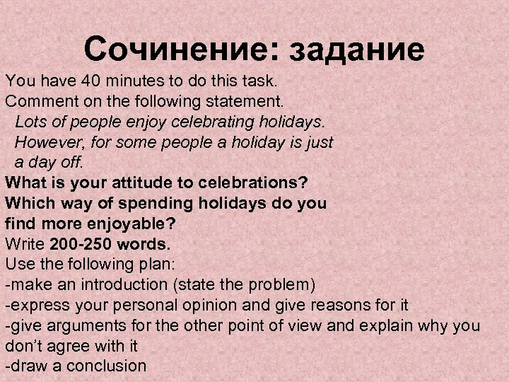 Сочинение: задание You have 40 minutes to do this task. Comment on the following