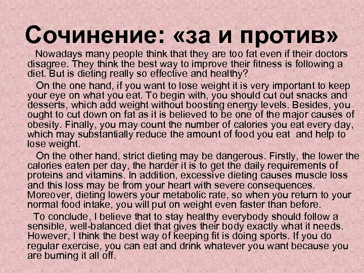 Сочинение: «за и против» Nowadays many people think that they are too fat even