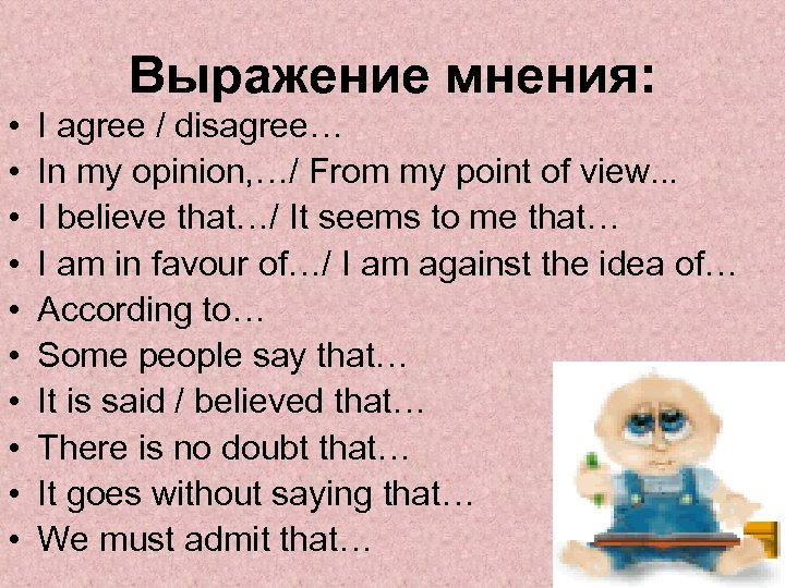 Выражение мнения: • • • I agree / disagree… In my opinion, …/ From