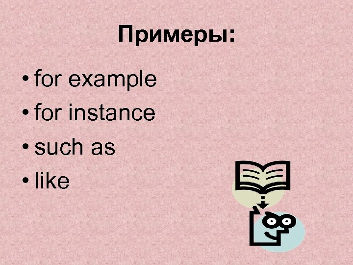 Примеры: • for example • for instance • such as • like