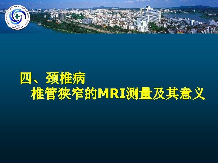 四、颈椎病 椎管狭窄的MRI测量及其意义