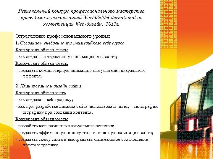 Региональный конкурс профессионального мастерства проводимого организацией World. Skills. International по компетенции Web-дизайн. 2012 г.
