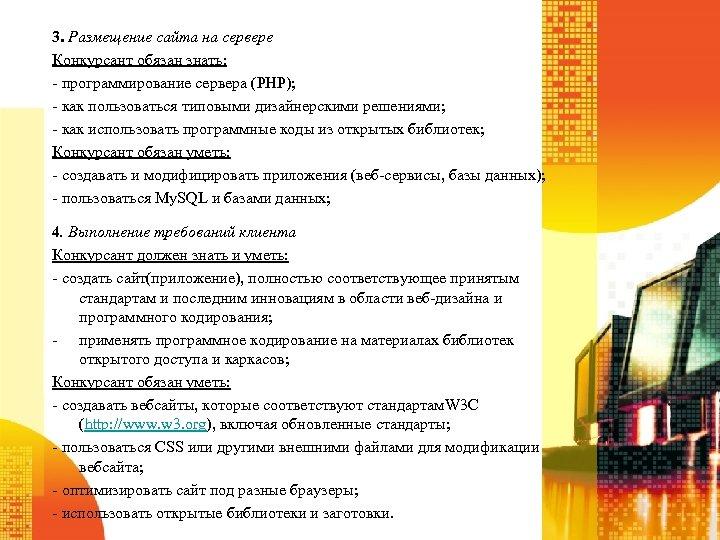 3. Размещение сайта на сервере Конкурсант обязан знать: - программирование сервера (РНР); - как