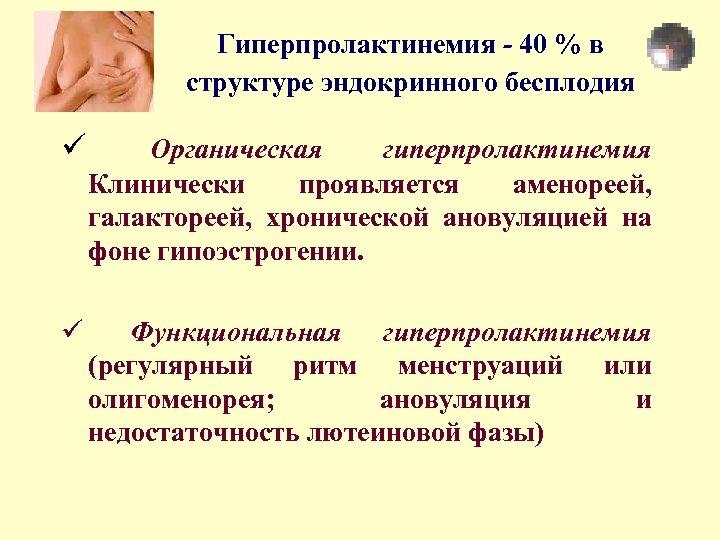 Гиперпролактинемия - 40 % в структуре эндокринного бесплодия ü Органическая гиперпролактинемия Клинически проявляется аменореей,
