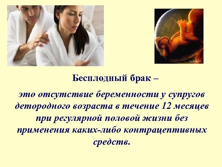 Бесплодный брак – это отсутствие беременности у супругов детородного возраста в течение 12 месяцев