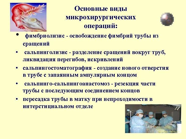 • • • Основные виды микрохирургических операций: фимбриолизис - освобождение фимбрий трубы из