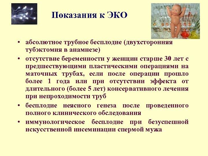 Показания к ЭКО • абсолютное трубное бесплодие (двухсторонняя тубэктомия в анамнезе) • отсутствие беременности