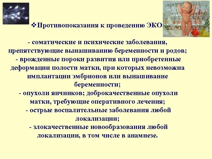 v. Противопоказания к проведению ЭКО: - соматические и психические заболевания, препятствующие вынашиванию беременности и