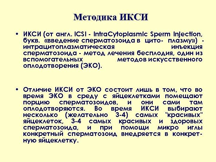 Методика ИКСИ • ИКСИ (от англ. ICSI - Intra. Cytoplasmic Sperm Injection, букв. «введение