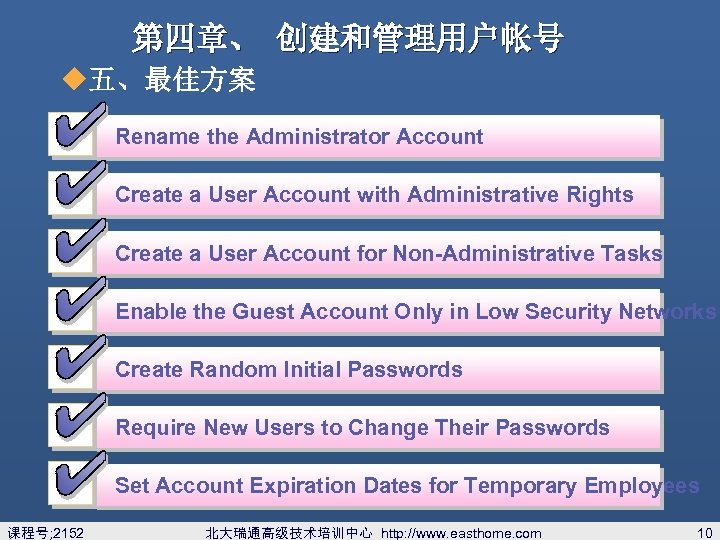第四章、 创建和管理用户帐号 u五、最佳方案 Rename the Administrator Account Create a User Account with Administrative Rights