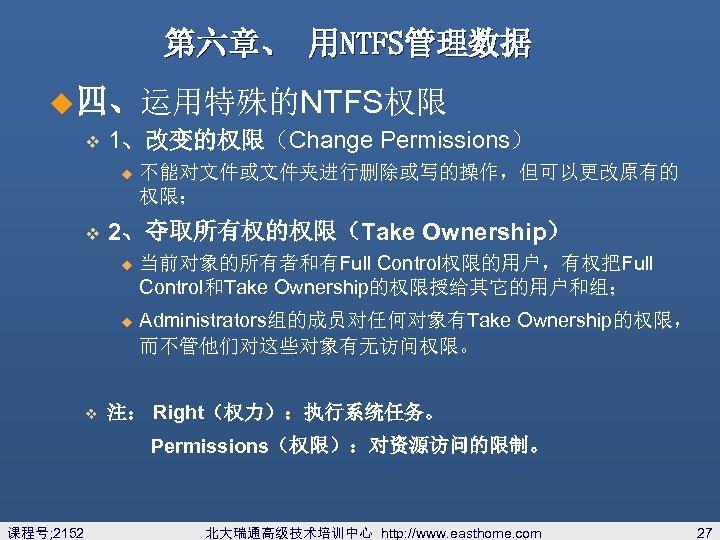 第六章、 用NTFS管理数据 u 四、运用特殊的NTFS权限 v 1、改变的权限(Change Permissions) u v 2、夺取所有权的权限(Take Ownership) u u v