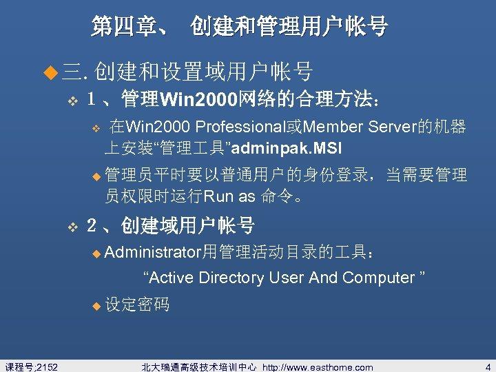 第四章、 创建和管理用户帐号 u 三. 创建和设置域用户帐号 v 1、管理Win 2000网络的合理方法: v u 在Win 2000 Professional或Member Server的机器