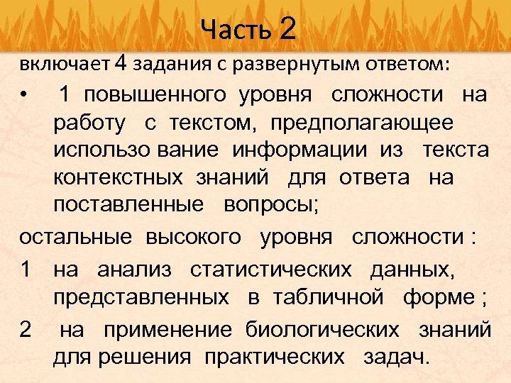 Часть 2 включает 4 задания с развернутым ответом: • 1 повышенного уровня сложности на