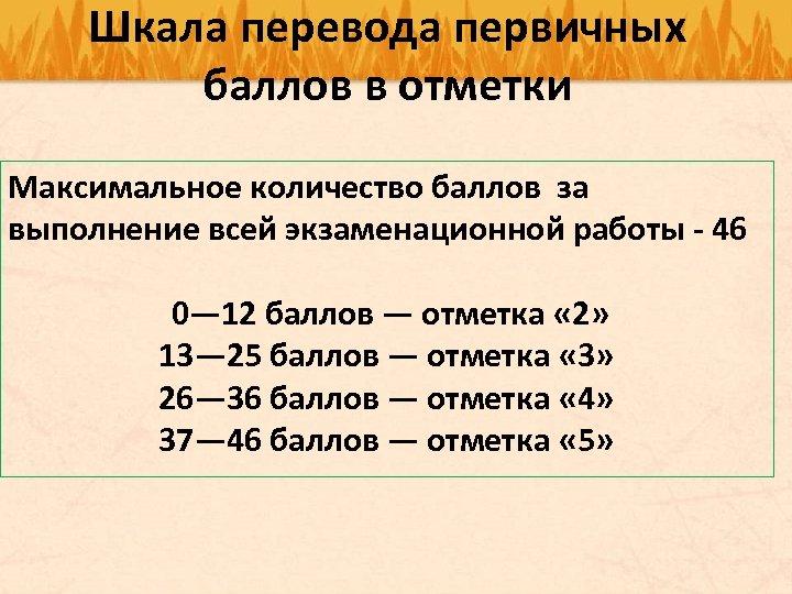 Шкала перевода первичных баллов в отметки Максимальное количество баллов за выполнение всей экзаменационной работы