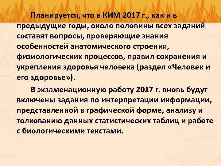 Планируется, что в КИМ 2017 г. , как и в предыдущие годы, около половины