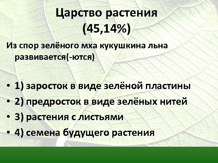 Царство растения (45, 14%) Из спор зелёного мха кукушкина льна развивается(-ются) • • 1)