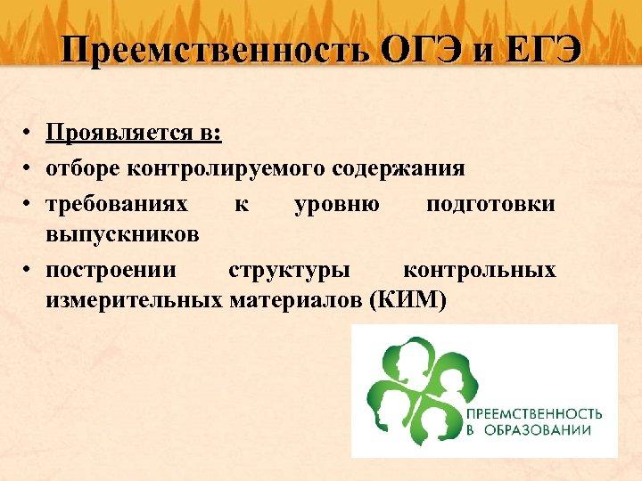 Преемственность ОГЭ и ЕГЭ • Проявляется в: • отборе контролируемого содержания • требованиях к