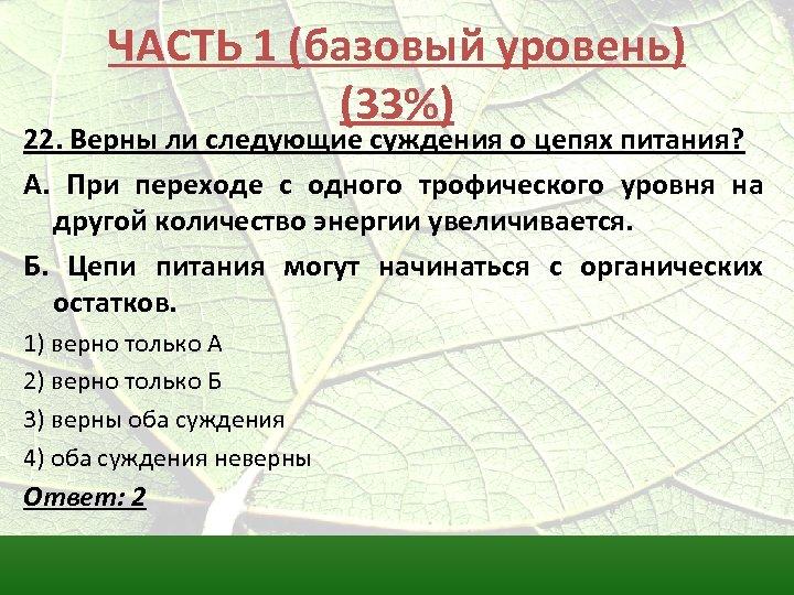 ЧАСТЬ 1 (базовый уровень) (33%) 22. Верны ли следующие суждения о цепях питания? А.