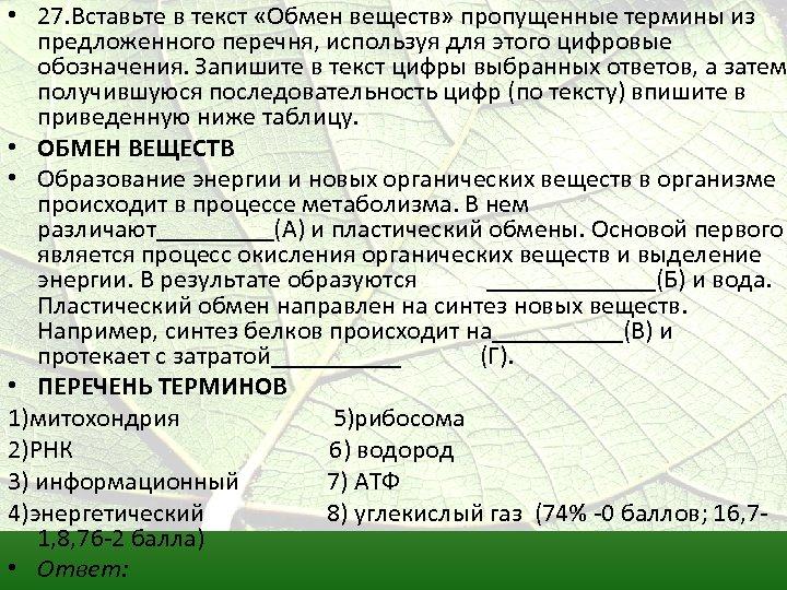 • 27. Вставьте в текст «Обмен веществ» пропущенные термины из предложенного перечня, используя