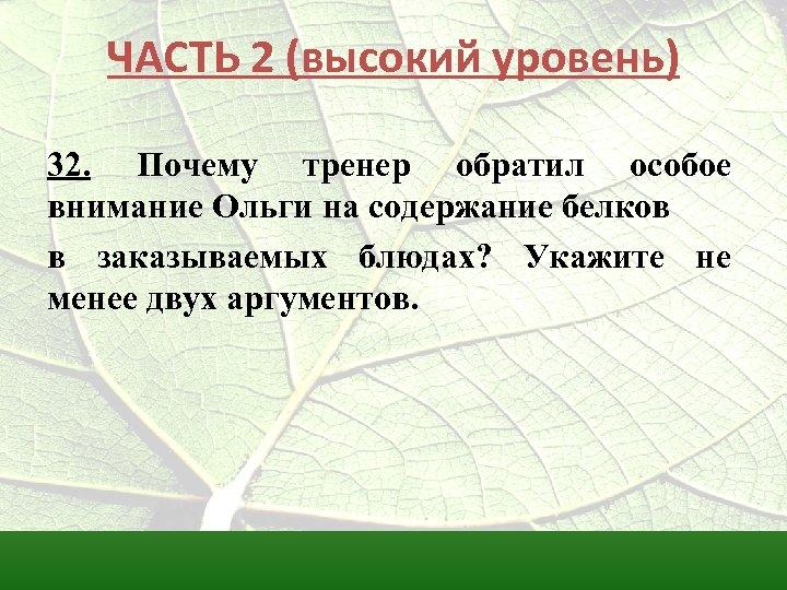 ЧАСТЬ 2 (высокий уровень) 32. Почему тренер обратил особое внимание Ольги на содержание белков