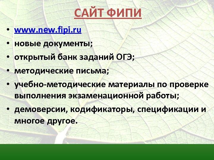 САЙТ ФИПИ www. new. fipi. ru новые документы; открытый банк заданий ОГЭ; методические письма;