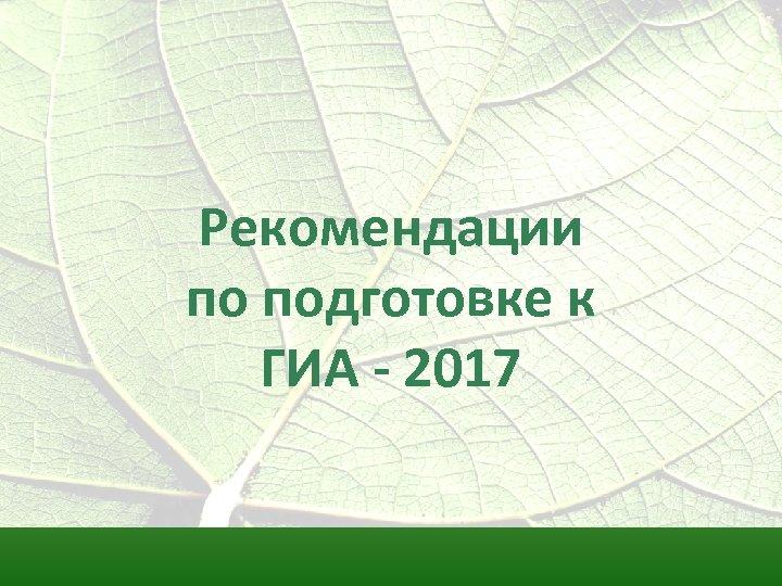 Рекомендации по подготовке к ГИА - 2017