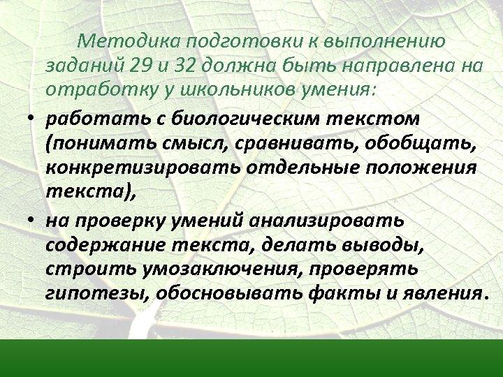 Методика подготовки к выполнению заданий 29 и 32 должна быть направлена на отработку у