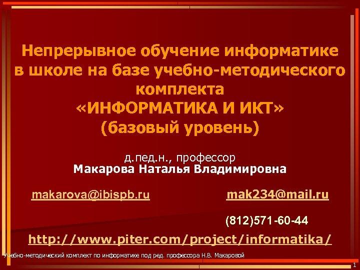 Непрерывное обучение информатике в школе на базе учебно-методического комплекта «ИНФОРМАТИКА И ИКТ» (базовый уровень)